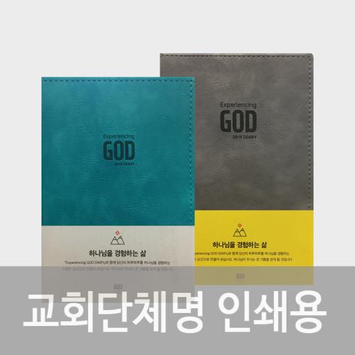 [교회단체명 인쇄용] 2019 하나님을 경험하는 삶 다이어리 (2종 택1)