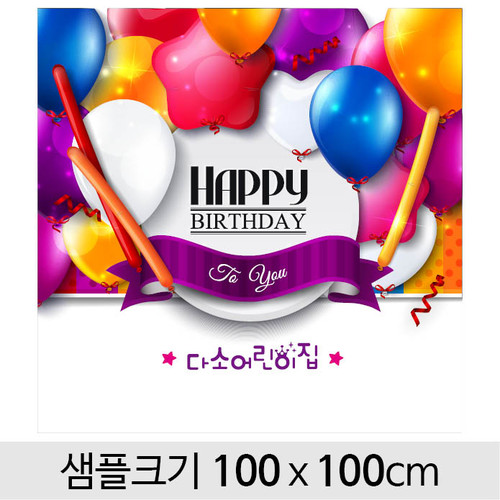 생일현수막-164 ( 100 x 100 )