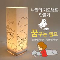 마이제이디_DIY_LED 꿈꾸는램프_예수님의기도(크리스챤)