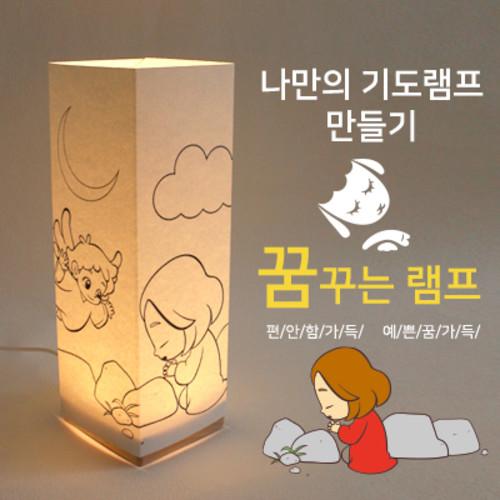 DIY_LED 나만의 꿈꾸는 무드램프 만들기_예수님의기도(크리스챤)