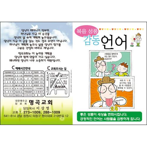 [인쇄용] 성품전도지3 - 감동언어(100매)