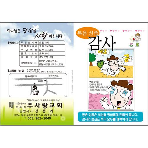 [인쇄용] 성품전도지4 - 복음 성품 감사 (100매)