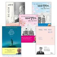 김형석 교수 2019년~2020년 출간(개정) 도서 세트(전6권)
