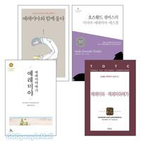 예레미야서 연구와 설교 관련 2017~2018년 출간(개정)도서 세트(전7권)