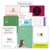 2019년 출간(개정)된 자녀양육 관련도서 세트(전9권)