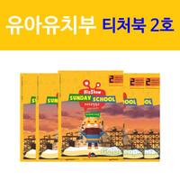 히즈쇼 주일학교 티처북 2호 (유아유치부)
