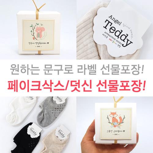 페이크삭스 덧신1켤레 라벨선물포장