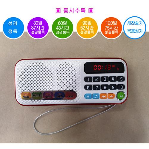 HI-FI 고음질 통독 전자성경 찬송 라디오