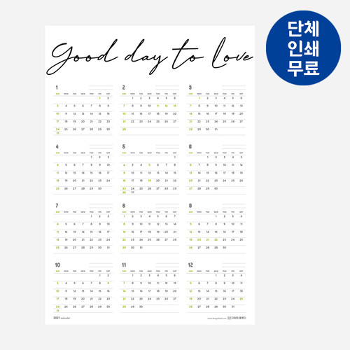 굿데이2021 캘린더 포스터(주문제작, 30개이상)