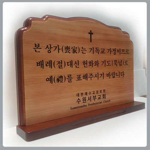 Day1 장례식장 안내명판-근조패-원목