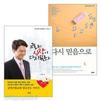 김성태 목사 저서 세트(전2권)