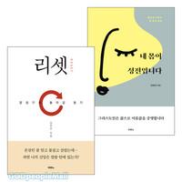 김관선 목사 저서 세트(전2권)