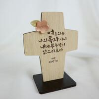 우드십자가(탁상)-02. 여호와는 나의 목자시니