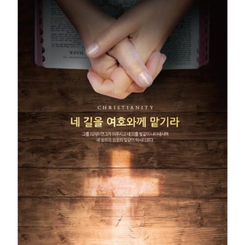 교회현수막(기도)-164 ( 130 x 150 )