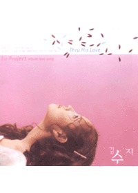 김수지 프로젝트앨범 Love Song- Thru His Love (CD)