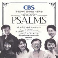 CBS 아나운서와 함께 하는 시편묵상 (9CD)