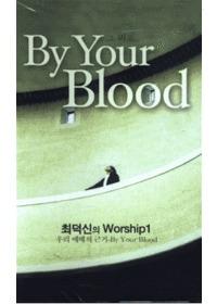 최덕신의 Worship 1 - 우리 예배의 근거 By Your Blood(Tape)