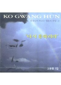 고광훈 2 - 다시 흥하리라 (CD)
