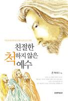 친절한 척하지 않은 예수