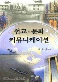 [개정증보판] 선교 문화 커뮤니케이션