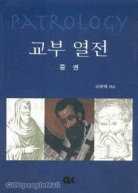 교부 열전 - 중권