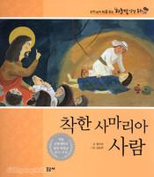 착한 사마리아 사람 - 하늘빛 성경 동화 26★(신약)