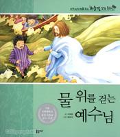 물 위를 걷는 예수님 - 하늘빛 성경 동화 27★(신약)