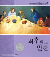 최후의 만찬 - 하늘빛 성경 동화 28★(신약)