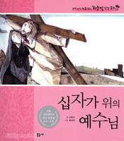 십자가 위의 예수님 - 하늘빛 성경 동화 29★ (신약)