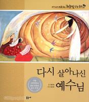 다시 살아나신 예수님 - 하늘빛 성경 동화 30★(신약)