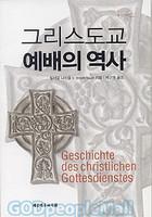 그리스도교 예배의 역사