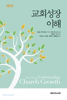 교회성장 이해 (제3판)