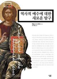 역사적 예수에 대한 새로운 탐구 - 우리시대의 신학총서 12