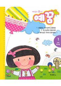 예꿈1 (3~5세) - 교회학교용