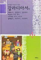 재미있는우리말 - 24.갈라디아서~야고보서(낱권)