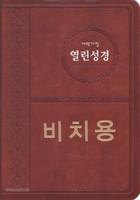 아가페 비치용 열린성경 중 단본(색인/이태리신소재/무지퍼/다크브라운/NKR72THA)