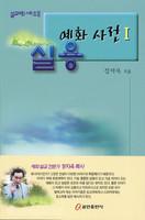 실용 예화 사전 Ⅰ