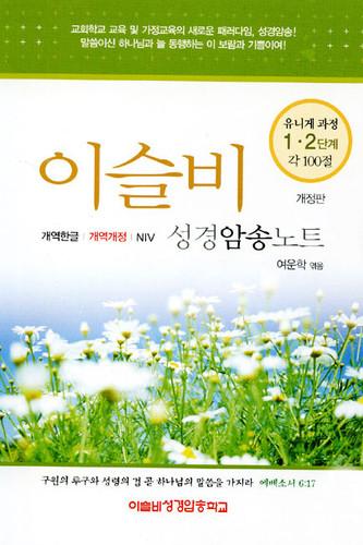 이슬비 성경암송노트 -유니게과정1,2단계 각 100절 (개역한글/개역개정/NIV)