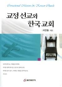 교정 선교와 한국 교회