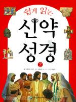 쉽게 읽는 신약 성경2
