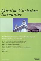 Muslim-christian Encounter (Vol.7, No.2)