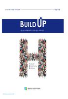 2019 여름수련회 대학청년부 학습자용 : BUILD UP - 장로교 합동 공과