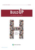 2019 여름수련회 대학청년부 인도자용 : BUILD UP - 장로교 합동 공과
