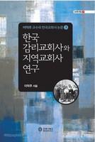 한국 감리교회사와 지역교회사 연구