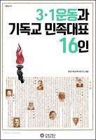 3.1운동과 기독교 민족대표 16인