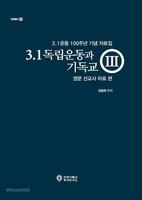 3·1독립운동과 기독교(3) -영문 선교사 자료 편