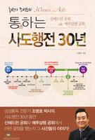 통하는 사도행전 30년