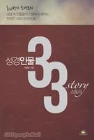 성경인물 33 스토리