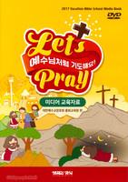 2017 여름성경학교 미디어북 DVD : 예수님처럼 기도해요!