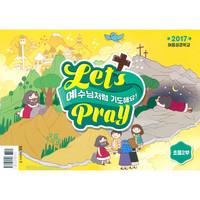 2017 여름성경학교 초등2부 (어린이용) : 예수님처럼 기도해요!